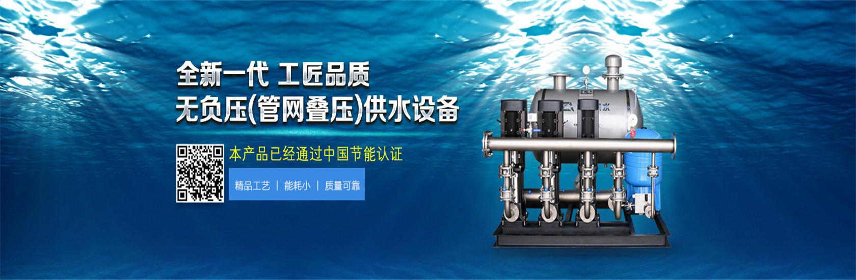 上海三利供水设备有限公司无负压设备广告轮播图